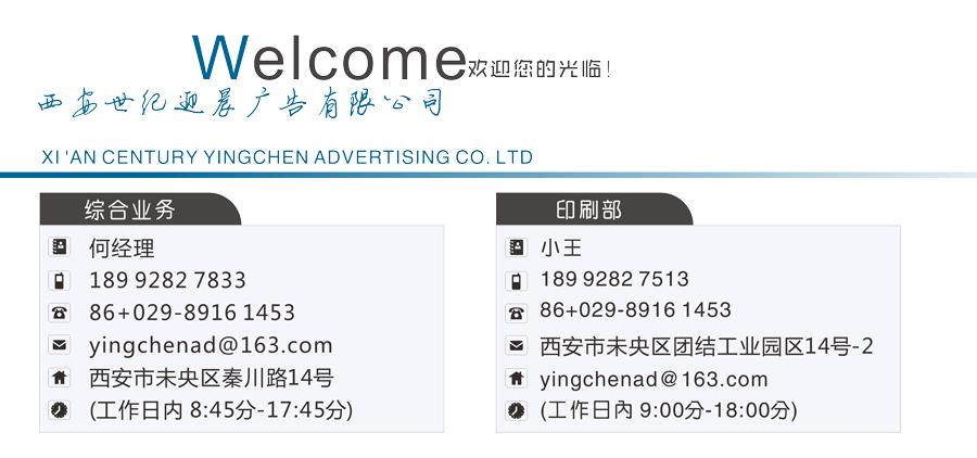 西安世纪迎晨广告公司联系方式