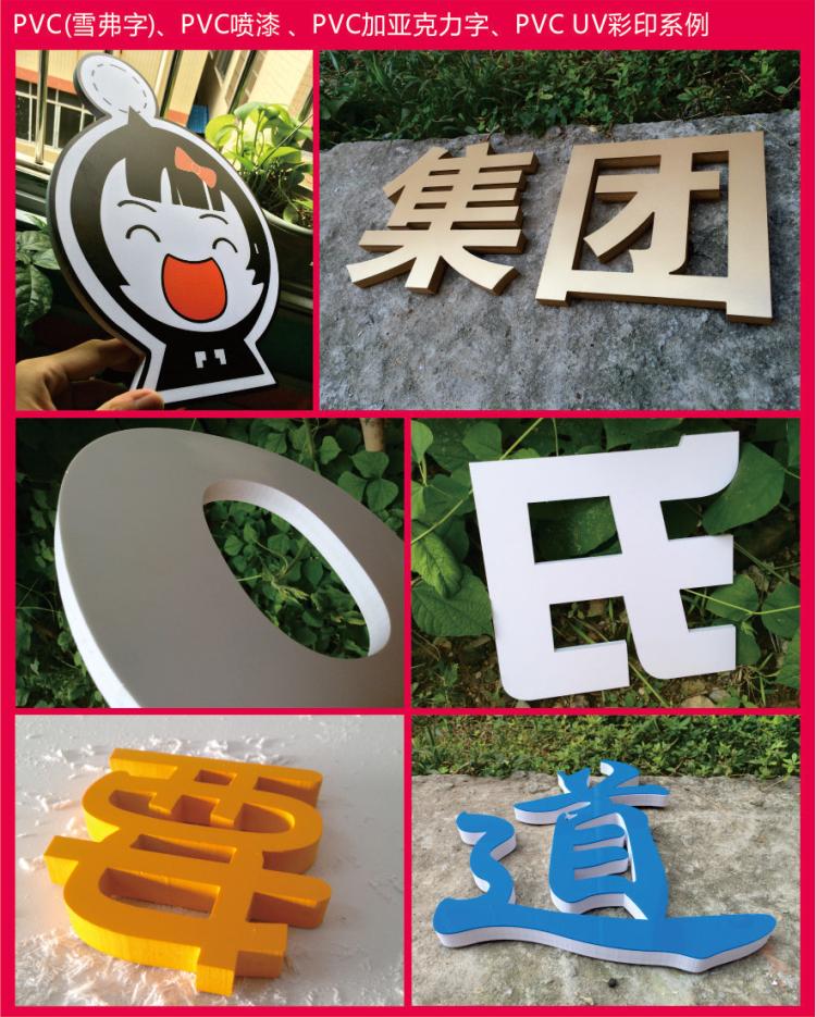 水晶字定做,pvc字,亚克力字,雪弗字,广告字,背景墙泡沫字,招牌字制作