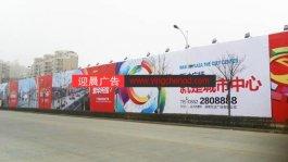 地产围挡喷绘广告