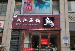 汉江石锅鱼门头制作