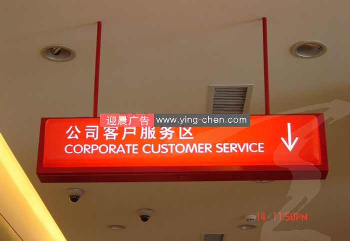 西安<a href=http://www.yingchenad.com/guanggaozhizuo/dengxiangzhizuo/ target=_blank class=infotextkey>灯箱</a>制作,不锈钢灯箱,西安标识牌制作
