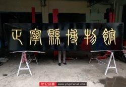 正宁县博物馆仿古牌匾