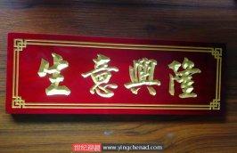 桐木木质牌匾制作