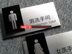 洗手间不锈钢标牌设计