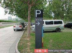 停车场导示牌