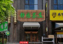 万达公馆静园茶庄防腐木