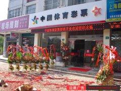 中国体育彩票黑白板<font color='red'>发光字制作</font>