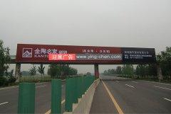 金陶名家横跨广告牌