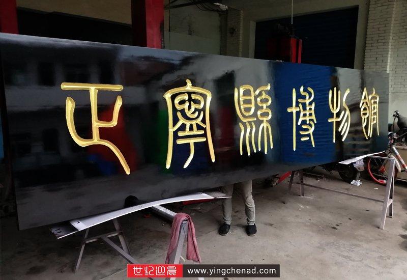 博物馆<a href=/guanggaozhizuo/mentouzhaopai/ target=_blank class=infotextkey>门头</a>,木质牌匾