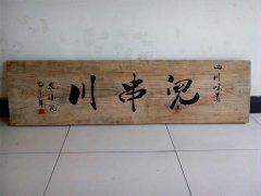 川串兒-原木仿古牌匾