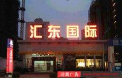 汇东国际发光字制作