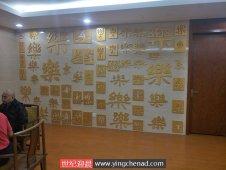 汉字文化艺术墙