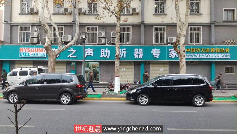 祝贺:西安小寨西路海之声助听器连锁店招牌施工完毕