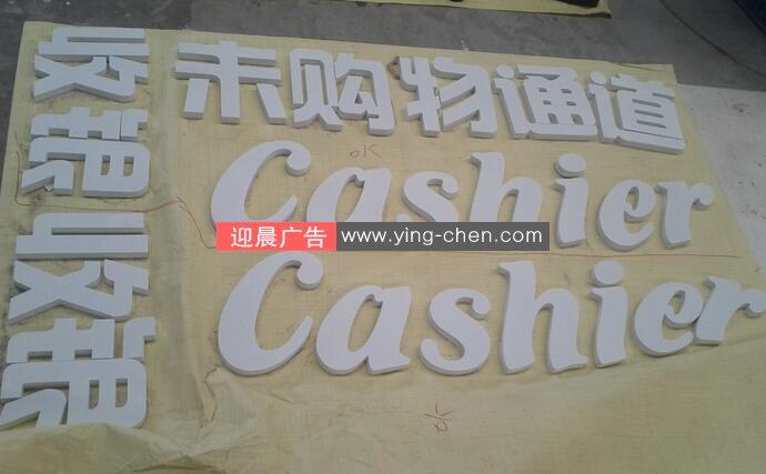 广告字雕,刻PVC字雕刻