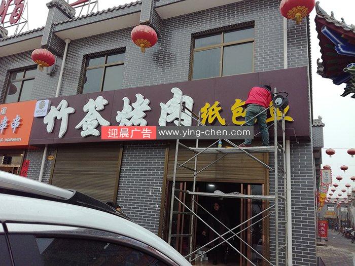 恭贺:竹签烤肉连锁咸阳店施工完成