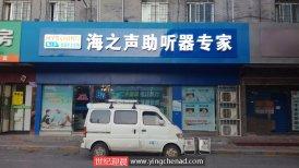 西门海之声助听器连锁店