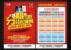 手机促销海报设计