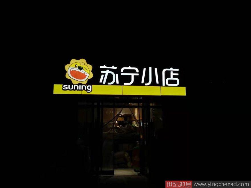 <strong>苏宁小店(龙湖香醍)门头</strong>