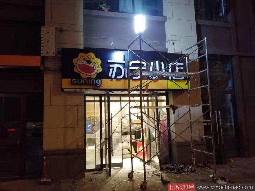 苏宁小店门头制作