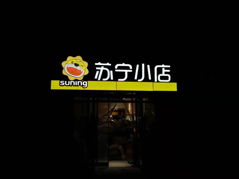 苏宁小店<a href=/guanggaozhizuo/mentouzhaopai/ target=_blank class=infotextkey>门头</a>制作