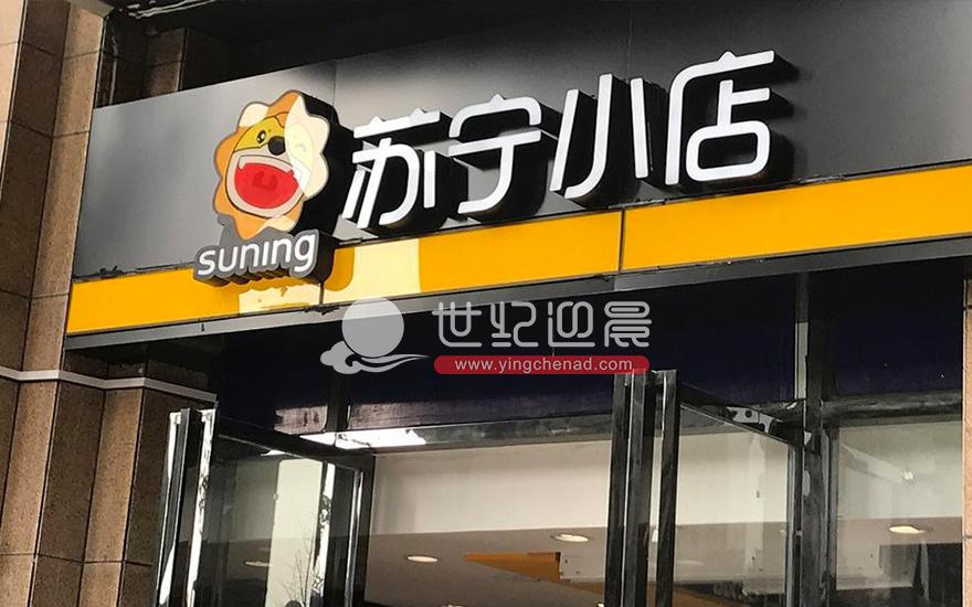 苏宁小店便利店<a href=/guanggaozhizuo/mentouzhaopai/ target=_blank class=infotextkey>门头</a>制作