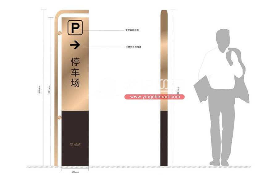 停车场标识设计