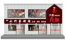 凤城六路小竹签烤肉门头设计