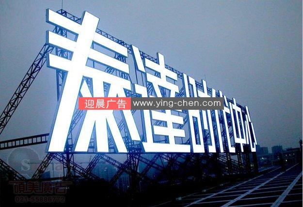 钢架焊接工程,外露<a href=/guanggaozhizuo/LEDfaguangzi/ target=_blank class=infotextkey>发光字</a>