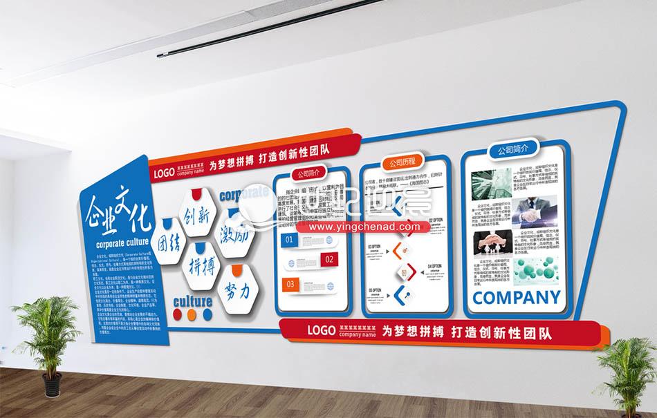 企业形象墙设计,公司<a href=/anli/LOGOxingxiangqiang/ target=_blank class=infotextkey>文化墙</a>设计