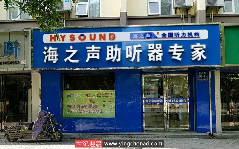 海之声助听器专家(西五路)连锁店门头招牌施工完成
