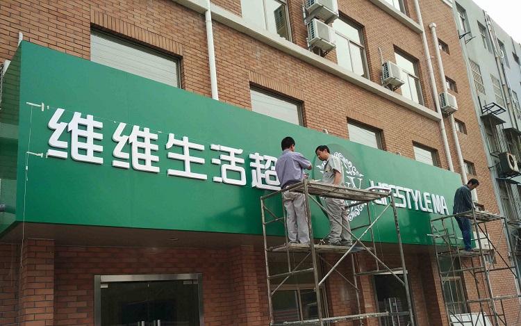 超市<a href=/guanggaozhizuo/mentouzhaopai/ target=_blank class=infotextkey>门头</a>制作