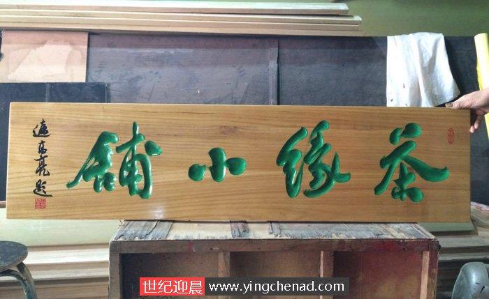 西安实木牌匾制作,防腐木牌匾,户外仿古景区标牌