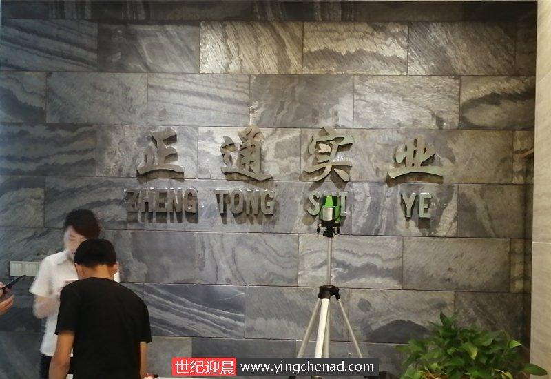 企业<a href=/anli/LOGOxingxiangqiang/ target=_blank class=infotextkey>文化墙</a>