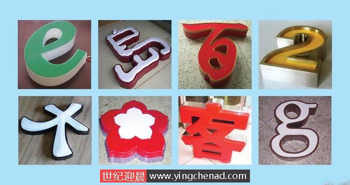 西安<a href=/guanggaozhizuo/LEDfaguangzi/ target=_blank class=infotextkey>发光字</a>门头制作公司,亚克力发光字,吸塑发光字