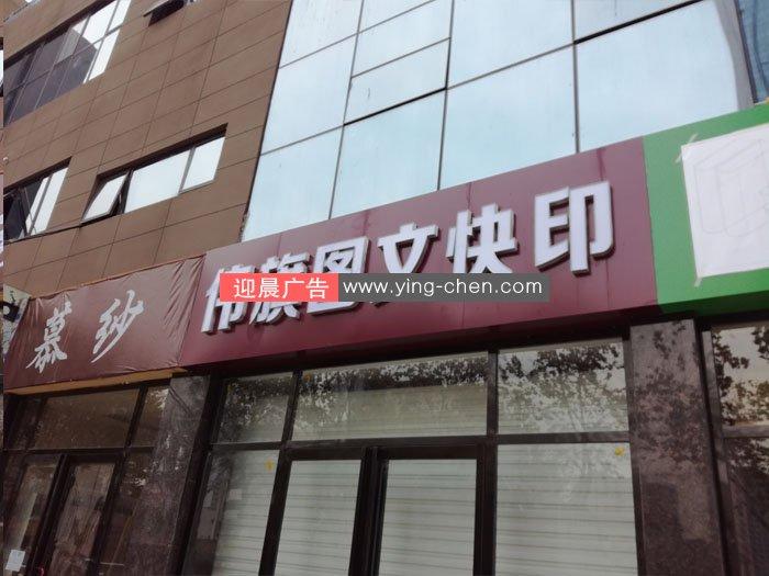 发光字门头,西安门头制作,西安发光字制作,西安广告制作网