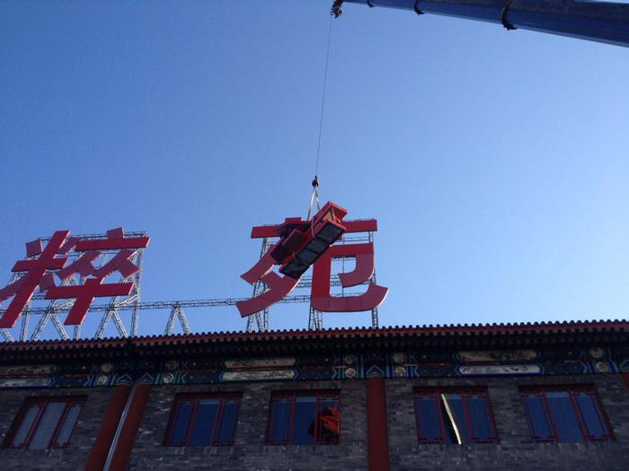 西安广告牌制作,西安发光字制作,西安广告制作,西安冲孔字,西安外露字