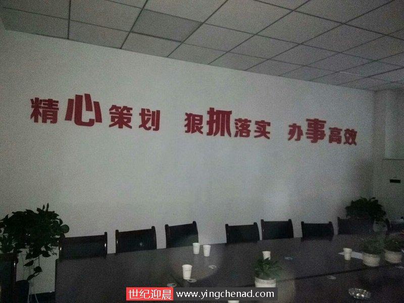 企业文化墙,形象墙