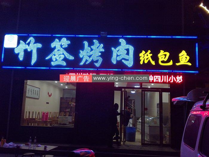 竹签烤肉连锁店门头制作-晚景