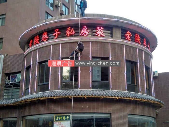 外墙亮化工程,楼体亮化,西安广告制作公司,西安高空安装