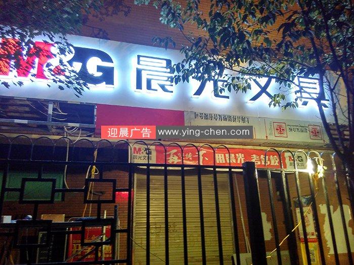 晨光文具LED<a href=/guanggaozhizuo/LEDfaguangzi/ target=_blank class=infotextkey>发光字</a><a href=/guanggaozhizuo/mentouzhaopai/ target=_blank class=infotextkey>招牌</a>,<a href=/guanggaozhizuo/dengxiangzhizuo/ target=_blank class=infotextkey>招牌制作</a>