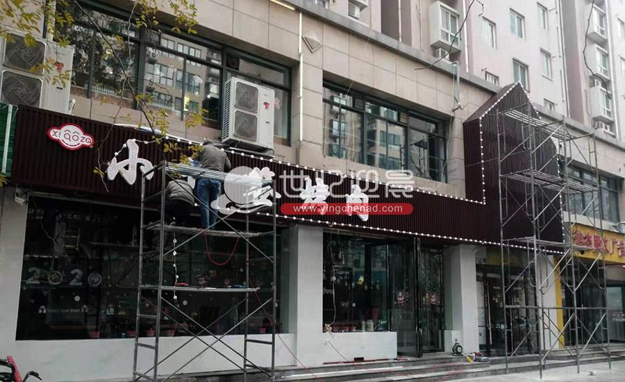 凤城六路小竹签烤肉门头案例