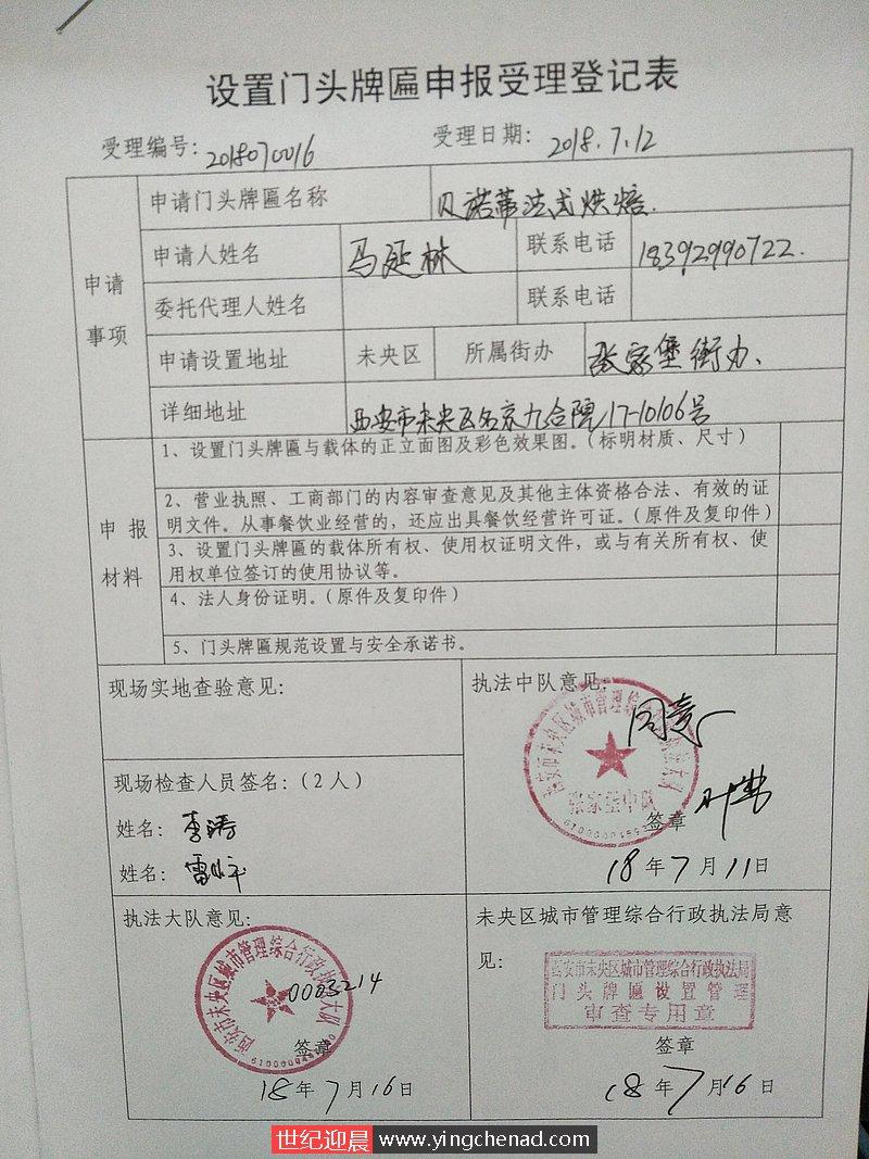 西安门头牌匾设置审批(新办或变更)流程说明