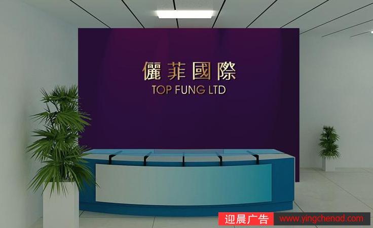 西安<a href=/anli/LOGOxingxiangqiang/ target=_blank class=infotextkey>背景墙</a>制作,企业形象墙,企业<a href=/anli/LOGOxingxiangqiang/ target=_blank class=infotextkey>文化墙</a>