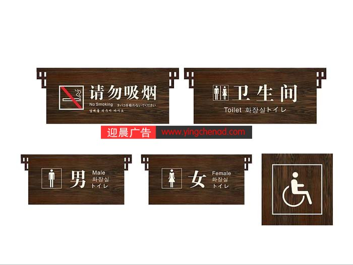 木质科室牌设计