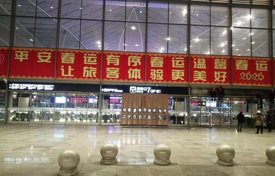 西安北客站2020春运<a href=/anli/huwaiguanggao/ target=_blank class=infotextkey>户外广告</a>
