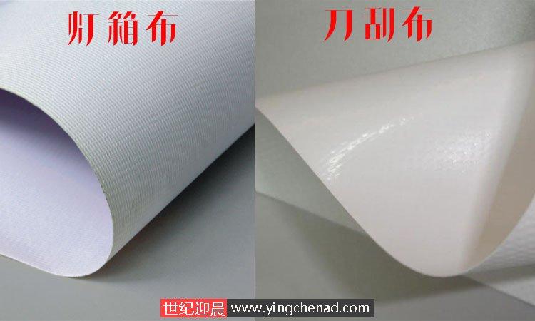常说的喷绘广告材料刀刮布与灯箱布的区别在哪里?
