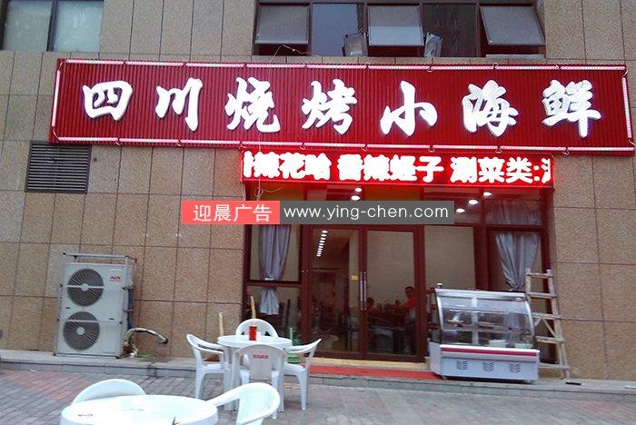 烧烤店F50扣板<a href=/guanggaozhizuo/mentouzhaopai/ target=_blank class=infotextkey>门头</a>
