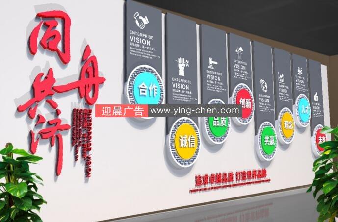 企业<a href=/anli/LOGOxingxiangqiang/ target=_blank class=infotextkey>文化墙</a>设计