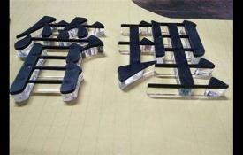 门头招牌设计材质水晶字还是亚克力字好?有什么不同?