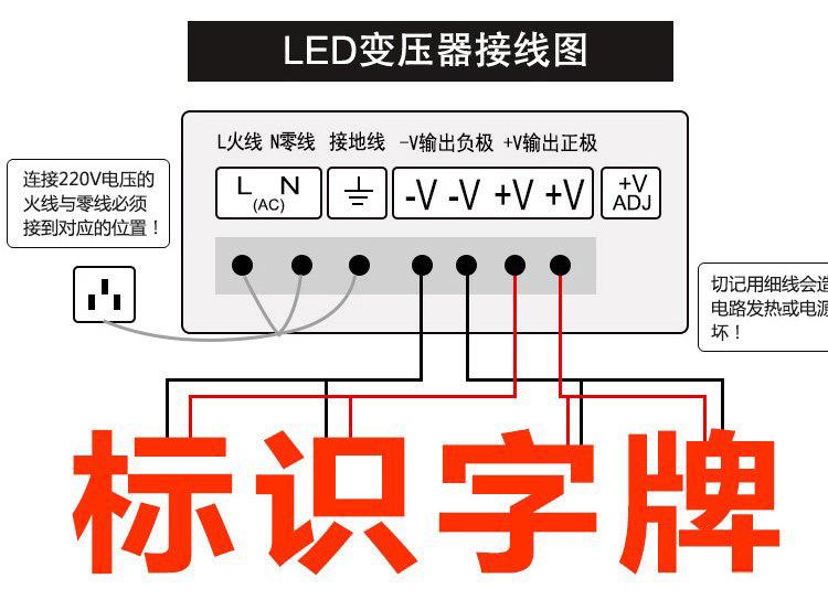 发光字安装LED变压器接线图